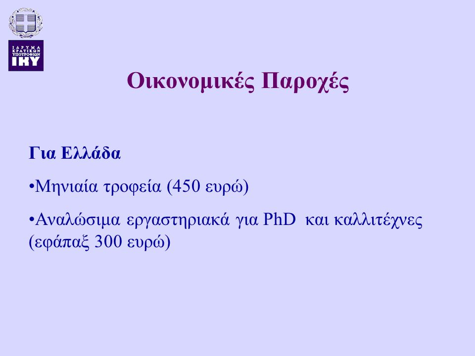 Οικονομικές Παροχές Για Ελλάδα Μηνιαία τροφεία (450 ευρώ) Αναλώσιμα εργαστηριακά για PhD και καλλιτέχνες (εφάπαξ 300 ευρώ)