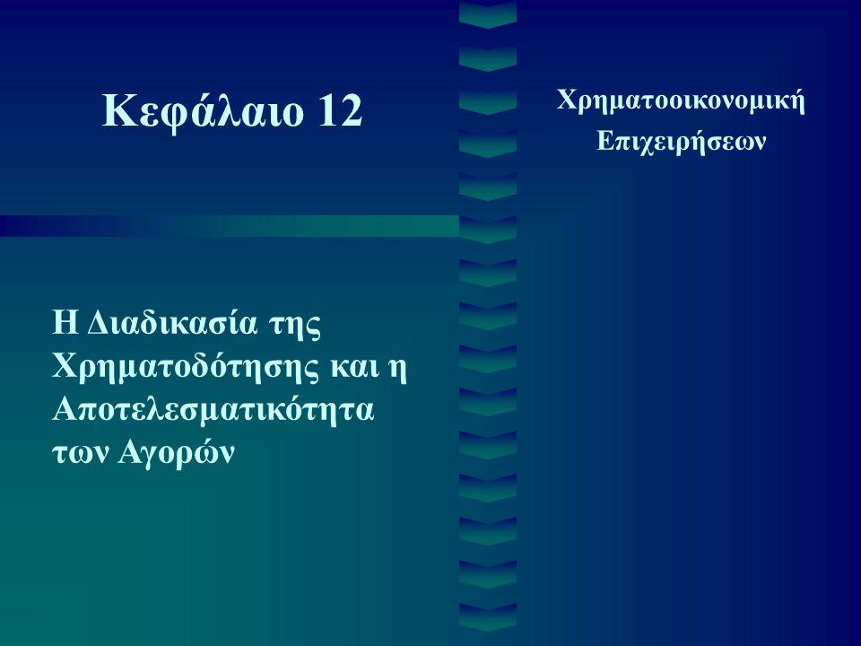 Κεφάλαιο 12 Η Διαδικασία της Χρηματοδότησης και η Αποτελεσματικότητα των Αγορών Χρηματοοικονομική Επιχειρήσεων