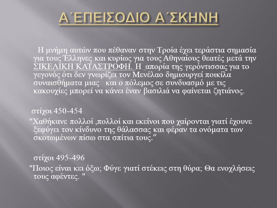 Η μνήμη αυτών που πέθαναν στην Τροία έχει τεράστια σημασία για τους Έλληνες και κυρίως για τους Αθηναίους θεατές μετά την ΣΙΚΕΛΙΚΗ ΚΑΤΑΣΤΡΟΦΗ. Η απορί