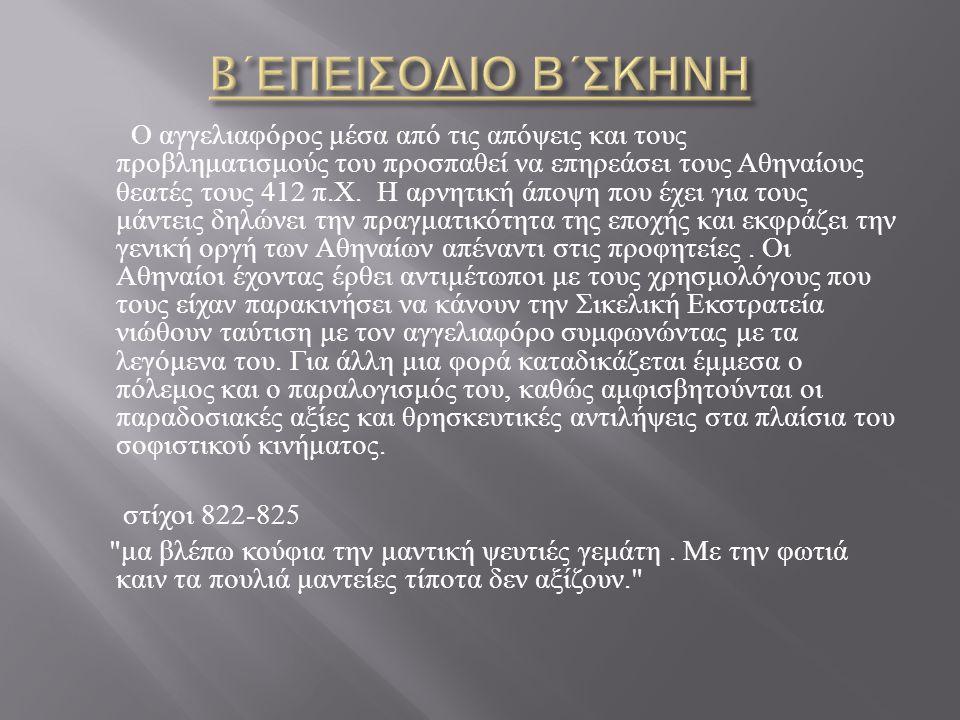 Ο αγγελιαφόρος μέσα από τις απόψεις και τους προβληματισμούς του προσπαθεί να επηρεάσει τους Αθηναίους θεατές τους 412 π. Χ. Η αρνητική άποψη που έχει