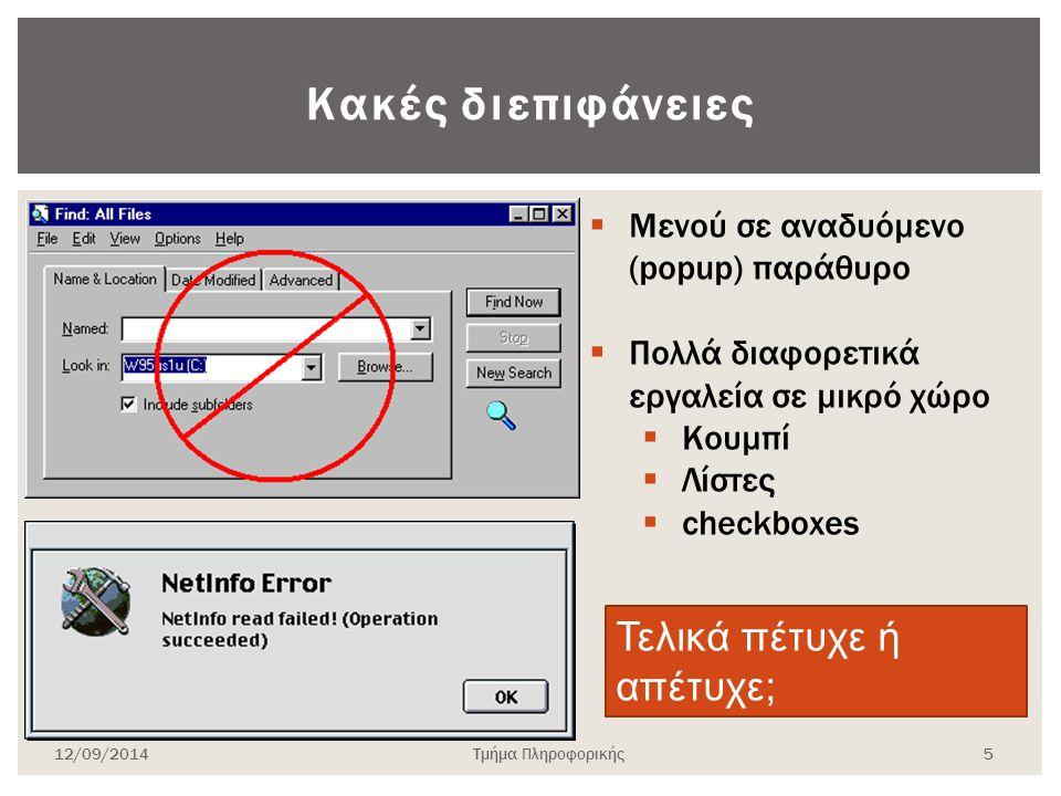 Κακές διεπιφάνειες Τελικά πέτυχε ή απέτυχε;  Μενού σε αναδυόμενο (popup) παράθυρο  Πολλά διαφορετικά εργαλεία σε μικρό χώρο  Κουμπί  Λίστες  chec