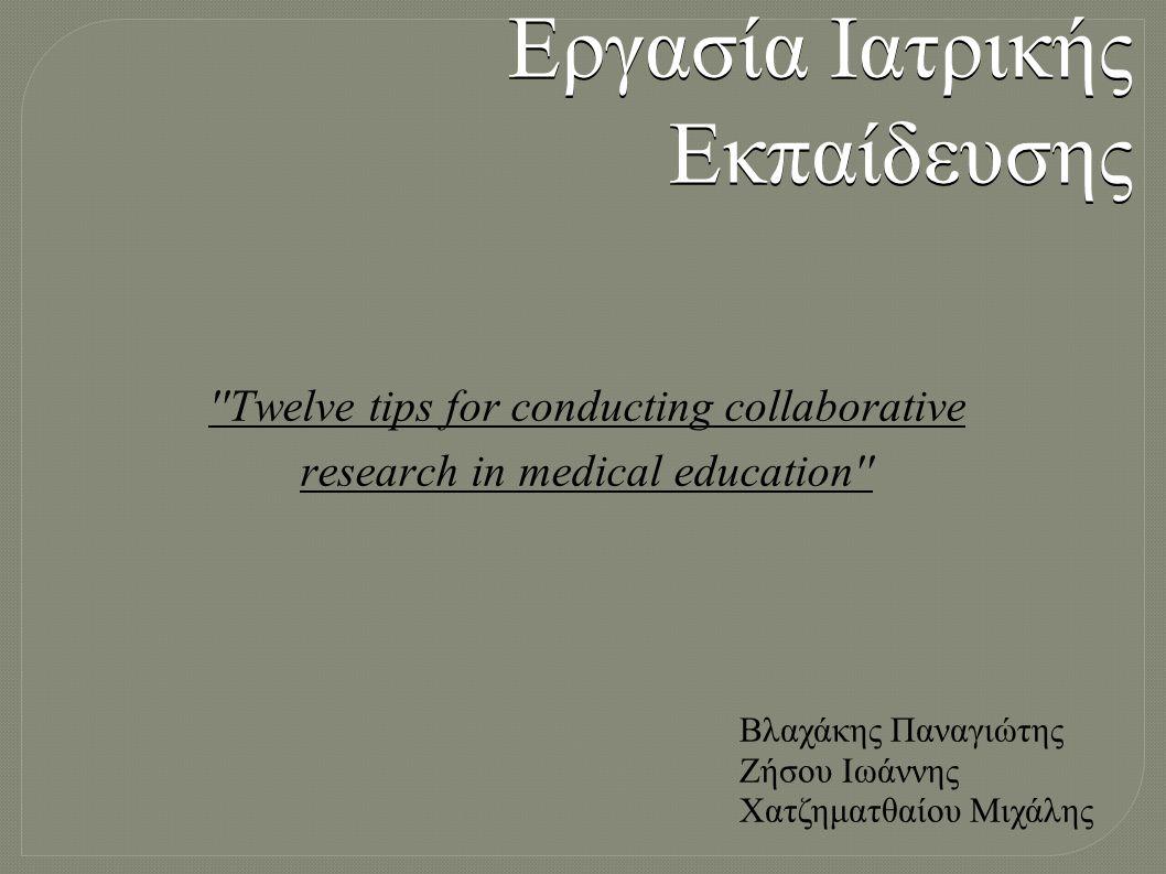 ● Εκπαιδευτικό - διδακτικό άρθρο ● Παρουσιάζεται η μεθοδολογία για την αποτελεσματική συνεργατική έρευνα στην Ιατρική Εκπαίδευση ● Προτείνονται 12 συμβουλές ή βήματα που εξασφαλίζουν μια επιτυχημένη συνεργασία ● Οι συμβουλές οργανώνονται στους εξής 3 άξονες: σχεδιασμός, εφαρμογή, διάδοση των αποτελεσμάτων ● Ενθαρρύνεται η συνεργασία και παρουσιάζονται τα οφέλη της Σκοπός και Στόχοι του άρθρου