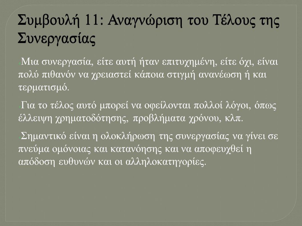 Συμβουλή 11: Αναγνώριση του Τέλους της Συνεργασίας ● Μια συνεργασία, είτε αυτή ήταν επιτυχημένη, είτε όχι, είναι πολύ πιθανόν να χρειαστεί κάποια στιγμή ανανέωση ή και τερματισμό.