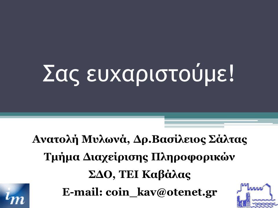 Σας ευχαριστούμε! Ανατολή Μυλωνά, Δρ.Βασίλειος Σάλτας Τμήμα Διαχείρισης Πληροφορικών ΣΔΟ, TEI Καβάλας E-mail: coin_kav@otenet.gr