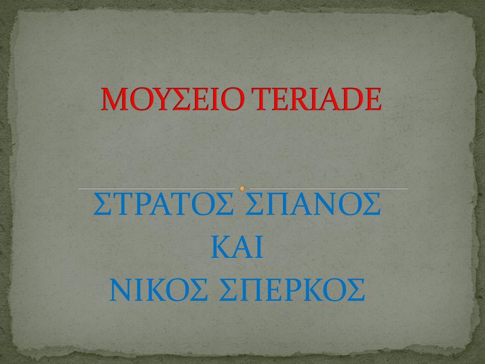 ΣΤΡΑΤΟΣ ΣΠΑΝΟΣ ΚΑΙ ΝΙΚΟΣ ΣΠΕΡΚΟΣ