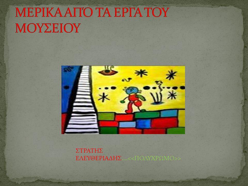 ΘΕΟΦΙΛΟΣ Χ ΜΙΧΑΗΛ…..<<ΤΟΥΡΚΙΚΟ ΠΕΤΑΛΟΠΟΙΕΙΟΝ