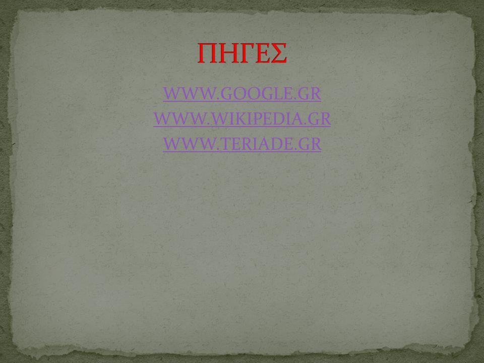 WWW.GOOGLE.GR WWW.WIKIPEDIA.GR WWW.TERIADE.GR