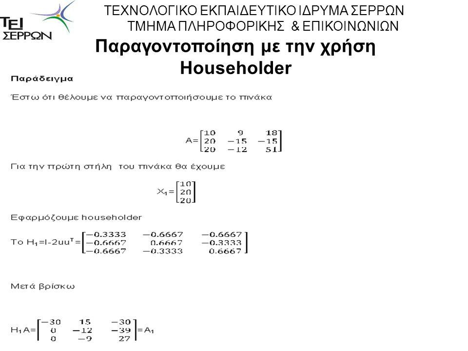 Παραγοντοποίηση με την χρήση Householder ΤΕΧΝΟΛΟΓΙΚΟ ΕΚΠΑΙΔΕΥΤΙΚΟ ΙΔΡΥΜΑ ΣΕΡΡΩΝ ΤΜΗΜΑ ΠΛΗΡΟΦΟΡΙΚΗΣ & ΕΠΙΚΟΙΝΩΝΙΩΝ