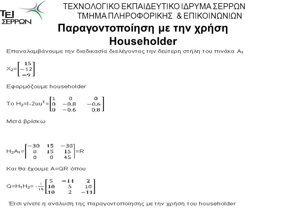 Παραγοντοποίηση με την χρήση Householder