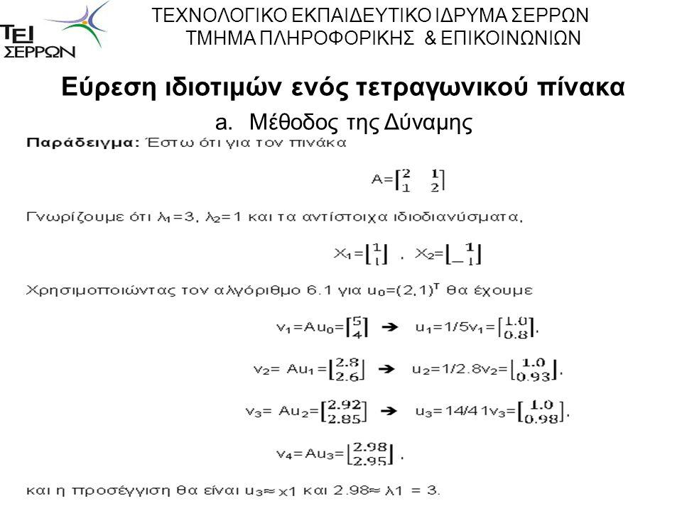 Εύρεση ιδιοτιμών ενός τετραγωνικού πίνακα a.Μέθοδος της Δύναμης ΤΕΧΝΟΛΟΓΙΚΟ ΕΚΠΑΙΔΕΥΤΙΚΟ ΙΔΡΥΜΑ ΣΕΡΡΩΝ ΤΜΗΜΑ ΠΛΗΡΟΦΟΡΙΚΗΣ & ΕΠΙΚΟΙΝΩΝΙΩΝ