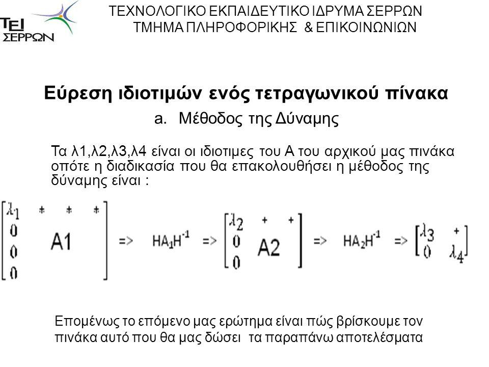 ΤΕΧΝΟΛΟΓΙΚΟ ΕΚΠΑΙΔΕΥΤΙΚΟ ΙΔΡΥΜΑ ΣΕΡΡΩΝ ΤΜΗΜΑ ΠΛΗΡΟΦΟΡΙΚΗΣ & ΕΠΙΚΟΙΝΩΝΙΩΝ Test1 κρατήσαμε σταθερή την διάσταση των πινάκων σε 10×10 και μεταβάλαμε τον βαθμό του μέγιστου πολυωνυμικού πίνακα
