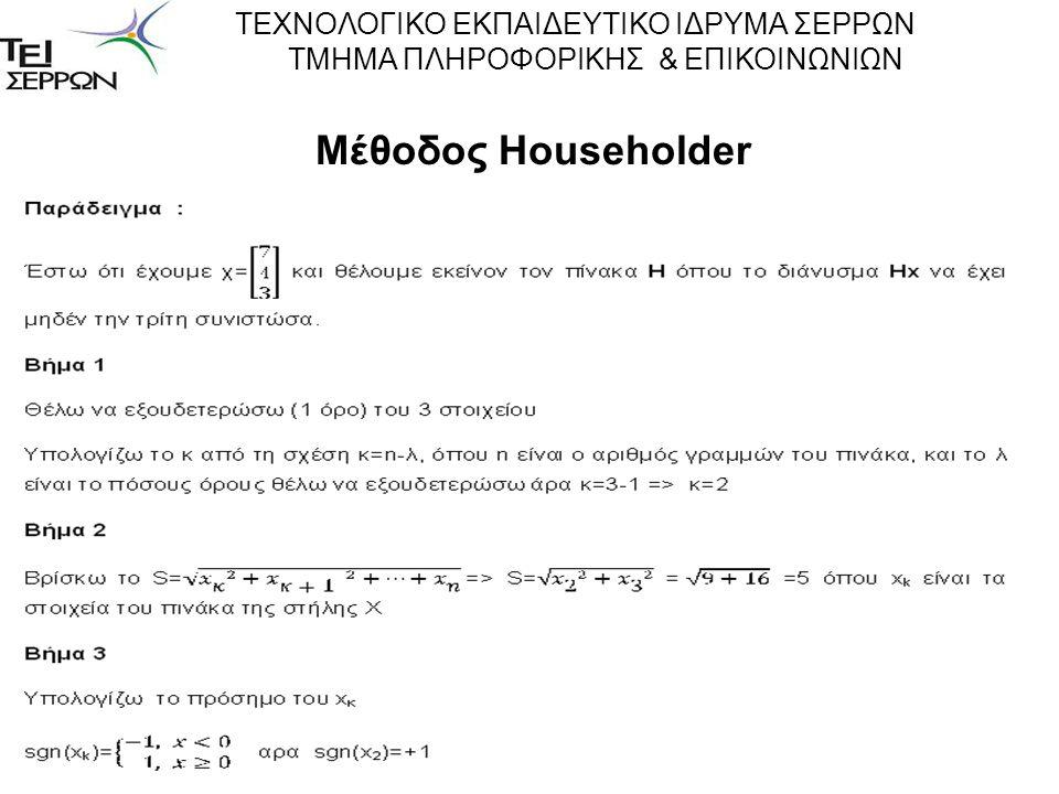 Μέθοδος Householder