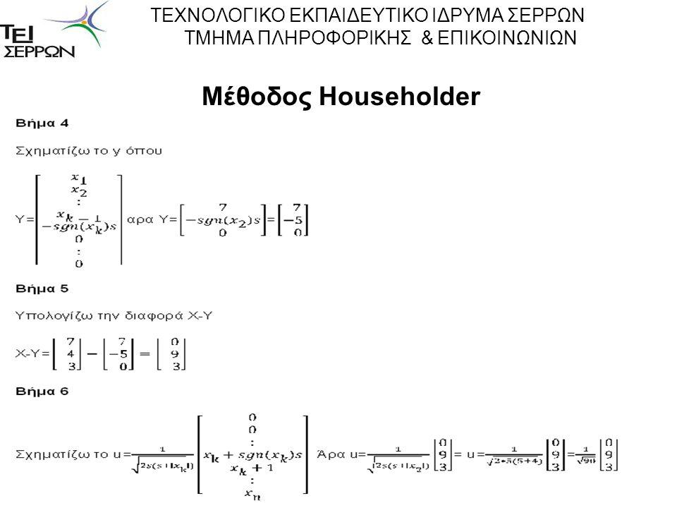 ΤΕΧΝΟΛΟΓΙΚΟ ΕΚΠΑΙΔΕΥΤΙΚΟ ΙΔΡΥΜΑ ΣΕΡΡΩΝ ΤΜΗΜΑ ΠΛΗΡΟΦΟΡΙΚΗΣ & ΕΠΙΚΟΙΝΩΝΙΩΝ Εύρεση ιδιοτιμών πολυωνυμικών πινάκων Η πρώτη και η δεύτερη συνοδεύουσα μορφή είναι γνωστό ότι είναι μια γραμμικοποιηση του πολυωνυμικού πινάκα T(s).