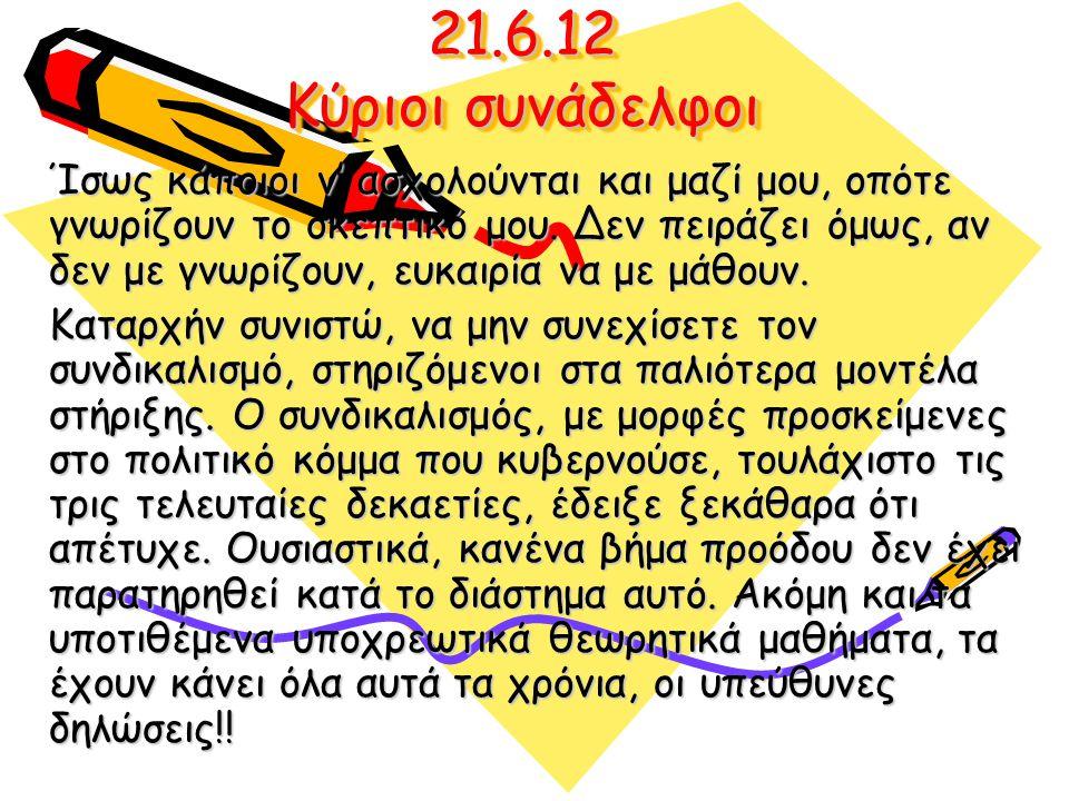 21.6.12 Κύριοι συνάδελφοι Ίσως κάποιοι ν' ασχολούνται και μαζί μου, οπότε γνωρίζουν το σκεπτικό μου.
