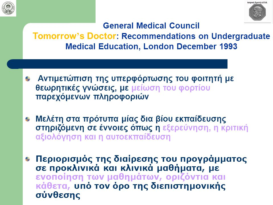 General Medical Council Tomorrow ' s Doctor : Recommendations on Undergraduate Medical Education, London December 1993 Αντιμετώπιση της υπερφόρτωσης τ
