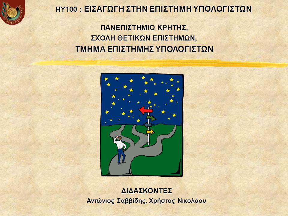 HY100, 2005Α.Σαββίδης, Χ. ΝικολάουSlide 22 / 38 Σημασιολογικά λάθη (2/10) Ασυμφωνίες τύπων 1.