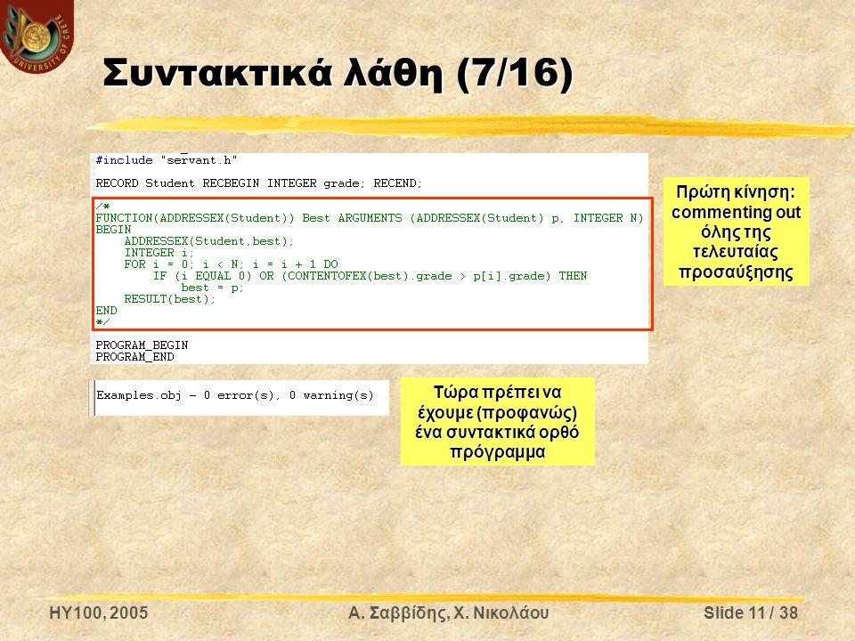 HY100, 2005Α. Σαββίδης, Χ. ΝικολάουSlide 11 / 38 Συντακτικά λάθη (7/16) Πρώτη κίνηση: commenting out όλης της τελευταίας προσαύξησης Τώρα πρέπει να έχ