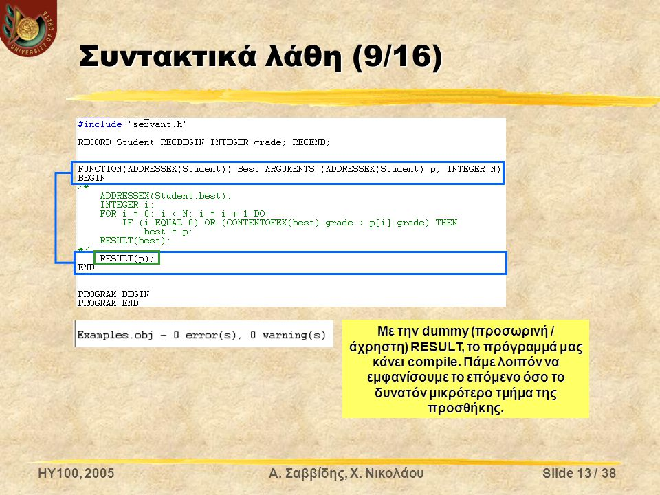 HY100, 2005Α. Σαββίδης, Χ. ΝικολάουSlide 13 / 38 Συντακτικά λάθη (9/16) Με την dummy (προσωρινή / άχρηστη) RESULT, το πρόγραμμά μας κάνει compile. Πάμ