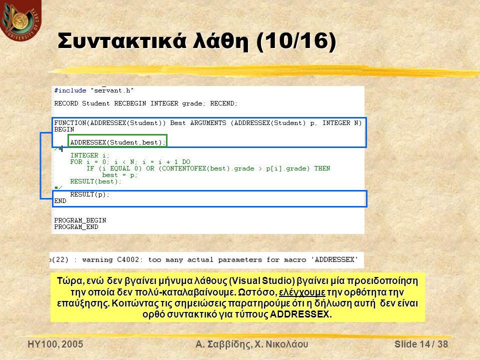 HY100, 2005Α. Σαββίδης, Χ. ΝικολάουSlide 14 / 38 Συντακτικά λάθη (10/16) Τώρα, ενώ δεν βγαίνει μήνυμα λάθους (Visual Studio) βγαίνει μία προειδοποίηση