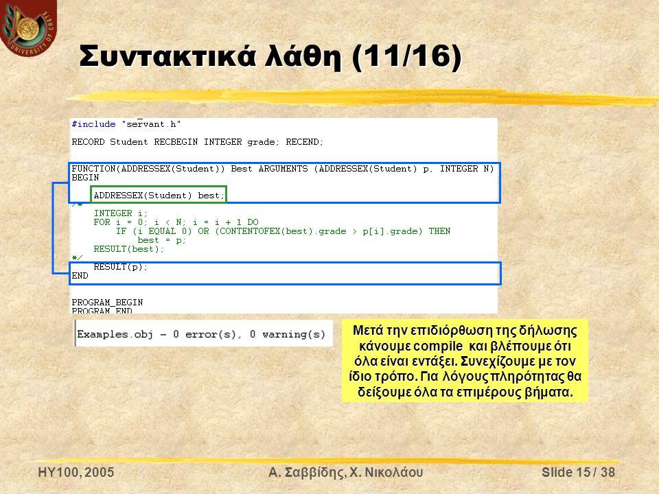 HY100, 2005Α. Σαββίδης, Χ. ΝικολάουSlide 15 / 38 Συντακτικά λάθη (11/16) Μετά την επιδιόρθωση της δήλωσης κάνουμε compile και βλέπουμε ότι όλα είναι ε