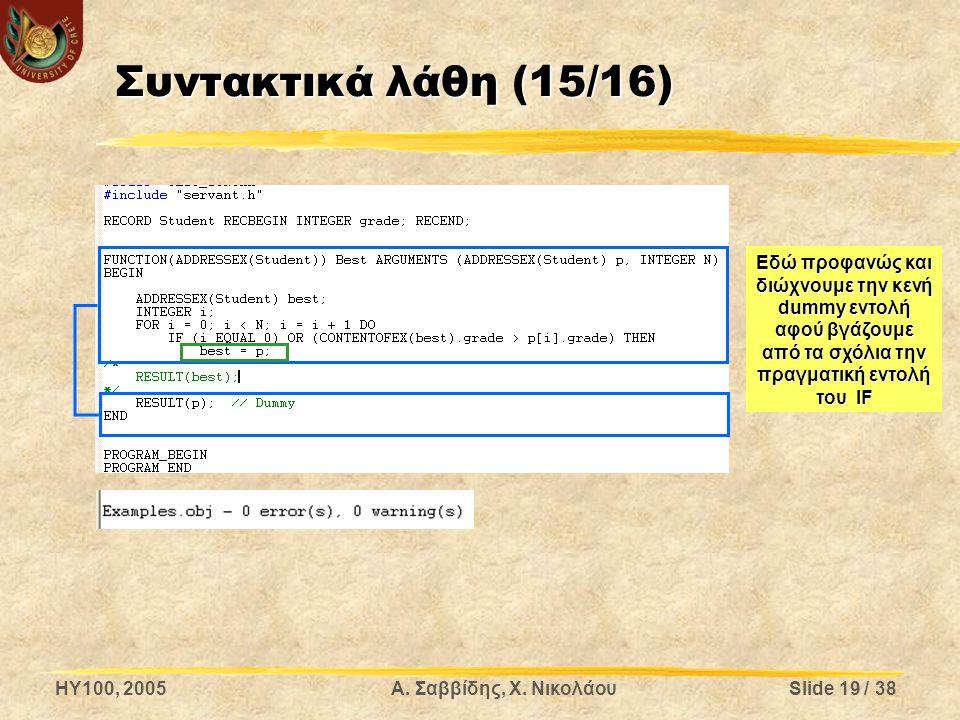 HY100, 2005Α. Σαββίδης, Χ. ΝικολάουSlide 19 / 38 Συντακτικά λάθη (15/16) Εδώ προφανώς και διώχνουμε την κενή dummy εντολή αφού βγάζουμε από τα σχόλια