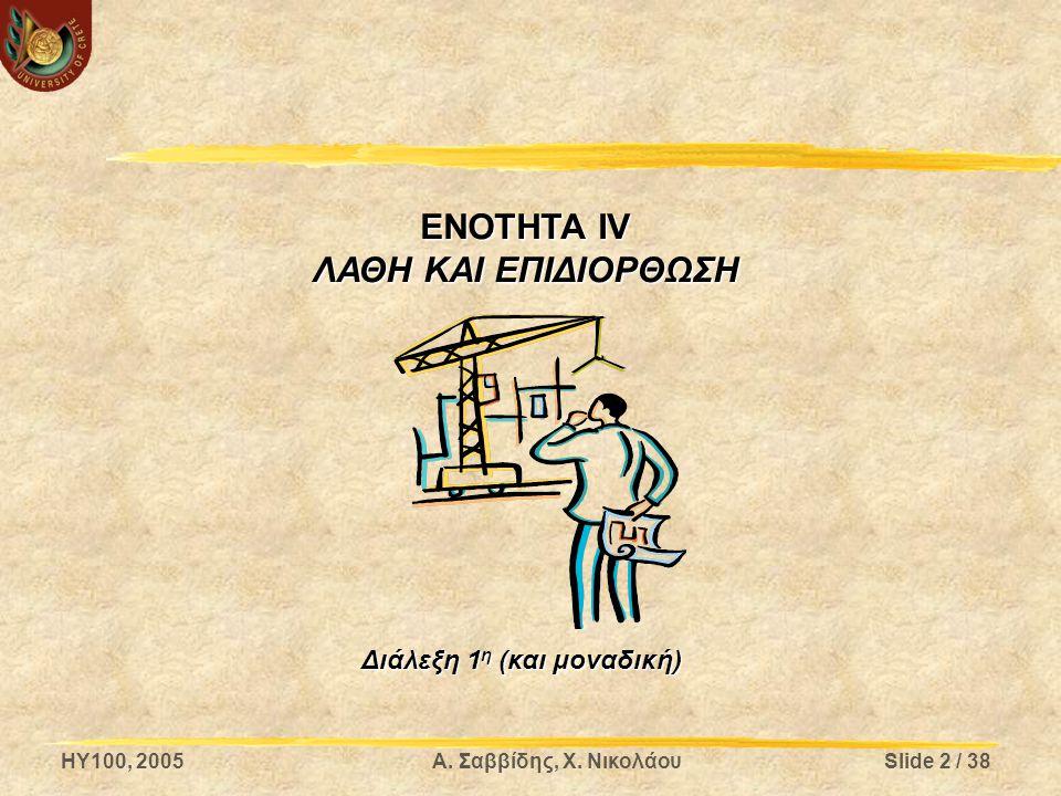 HY100, 2005Α.Σαββίδης, Χ. ΝικολάουSlide 23 / 38 Σημασιολογικά λάθη (3/10) Ασυμφωνίες τύπων 2.