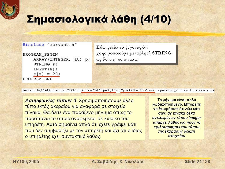 HY100, 2005Α. Σαββίδης, Χ. ΝικολάουSlide 24 / 38 Σημασιολογικά λάθη (4/10) Ασυμφωνίες τύπων 3. Χρησιμοποιήσουμε άλλο τύπο εκτός ακεραίου για αναφορά σ