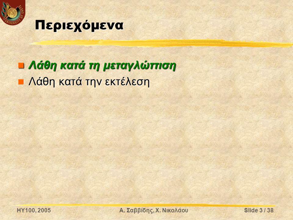 HY100, 2005Α. Σαββίδης, Χ. ΝικολάουSlide 3 / 38 Περιεχόμενα Λάθη κατά τη μεταγλώττιση Λάθη κατά τη μεταγλώττιση Λάθη κατά την εκτέλεση Λάθη κατά την ε