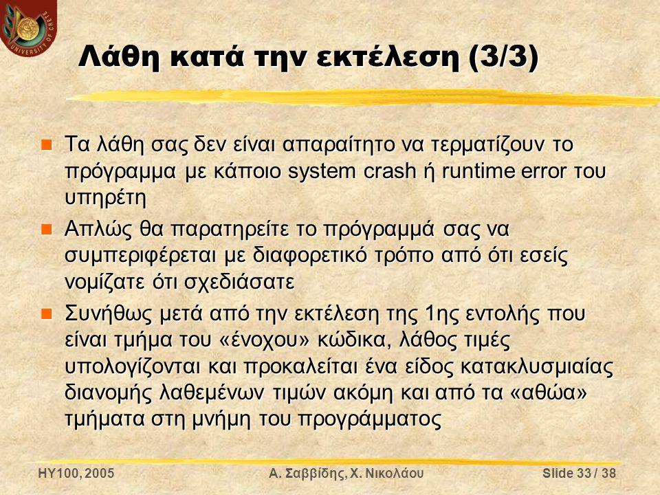 HY100, 2005Α. Σαββίδης, Χ. ΝικολάουSlide 33 / 38 Λάθη κατά την εκτέλεση (3/3) Τα λάθη σας δεν είναι απαραίτητο να τερματίζουν το πρόγραμμα με κάποιο s