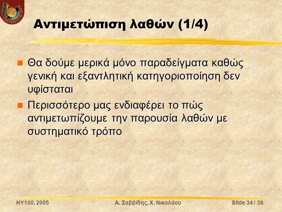 HY100, 2005Α. Σαββίδης, Χ. ΝικολάουSlide 34 / 38 Αντιμετώπιση λαθών (1/4) Θα δούμε μερικά μόνο παραδείγματα καθώς γενική και εξαντλητική κατηγοριοποίη