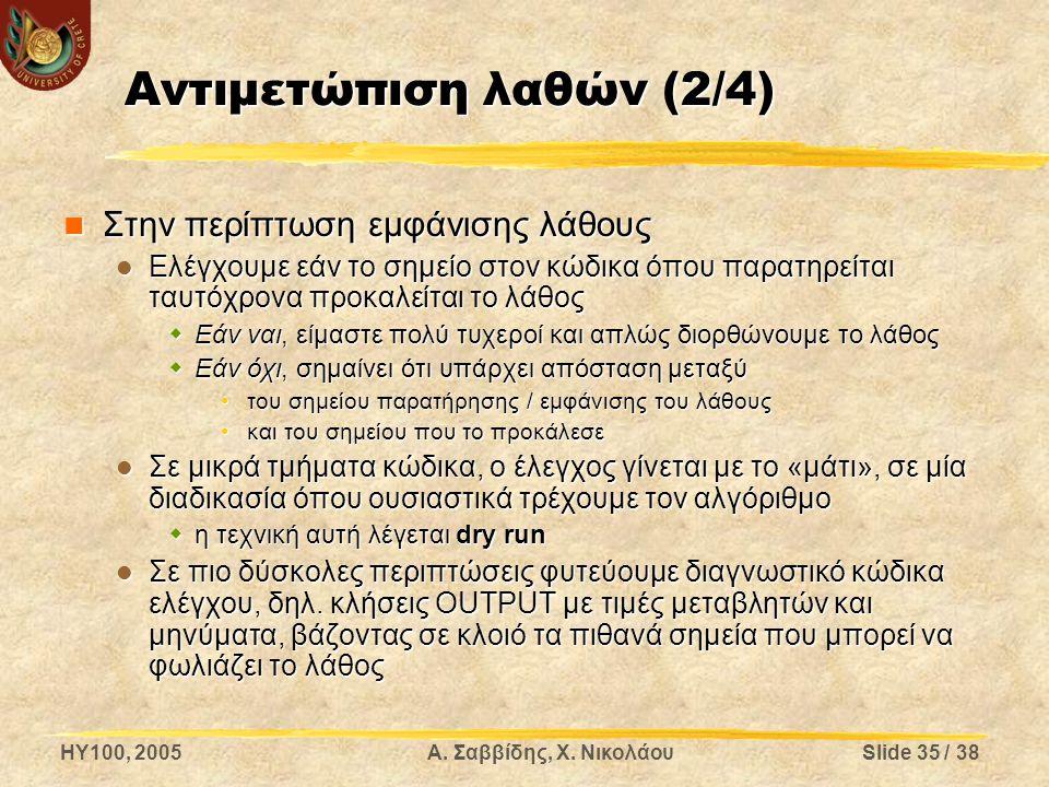 HY100, 2005Α. Σαββίδης, Χ. ΝικολάουSlide 35 / 38 Αντιμετώπιση λαθών (2/4) Στην περίπτωση εμφάνισης λάθους Στην περίπτωση εμφάνισης λάθους Ελέγχουμε εά