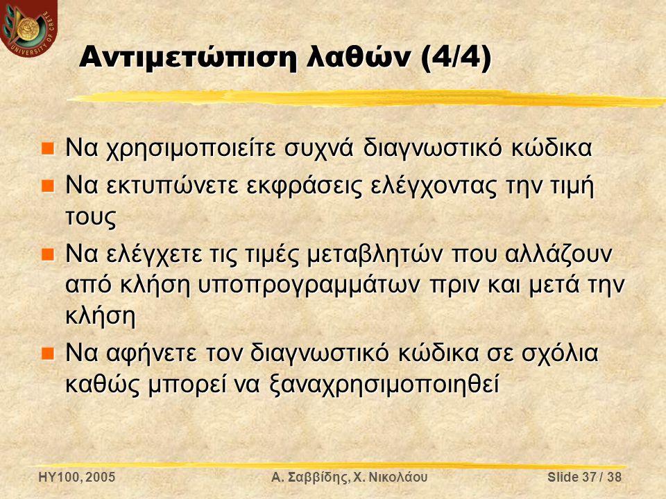 HY100, 2005Α. Σαββίδης, Χ. ΝικολάουSlide 37 / 38 Αντιμετώπιση λαθών (4/4) Να χρησιμοποιείτε συχνά διαγνωστικό κώδικα Να χρησιμοποιείτε συχνά διαγνωστι