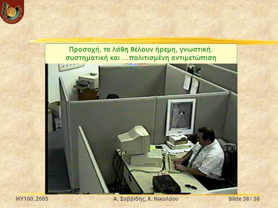 HY100, 2005Α. Σαββίδης, Χ. ΝικολάουSlide 38 / 38 Προσοχή, τα λάθη θέλουν ήρεμη, γνωστική. συστηματική και …πολιτισμένη αντιμετώπιση