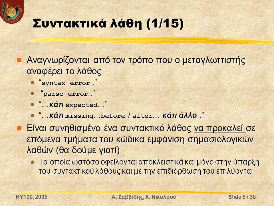 HY100, 2005Α. Σαββίδης, Χ. ΝικολάουSlide 16 / 38 Συντακτικά λάθη (12/16)