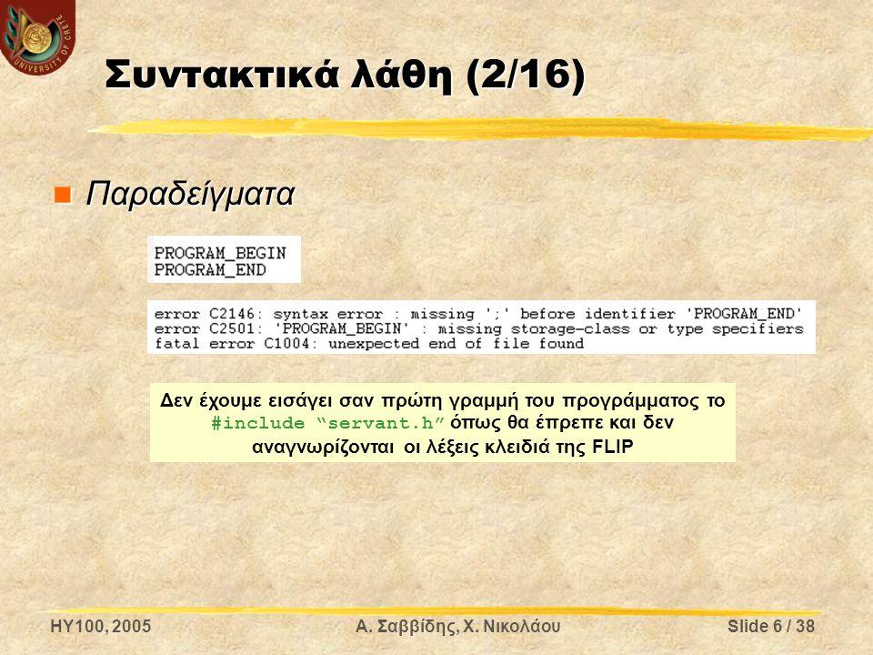 HY100, 2005Α. Σαββίδης, Χ. ΝικολάουSlide 17 / 38 Συντακτικά λάθη (13/16)