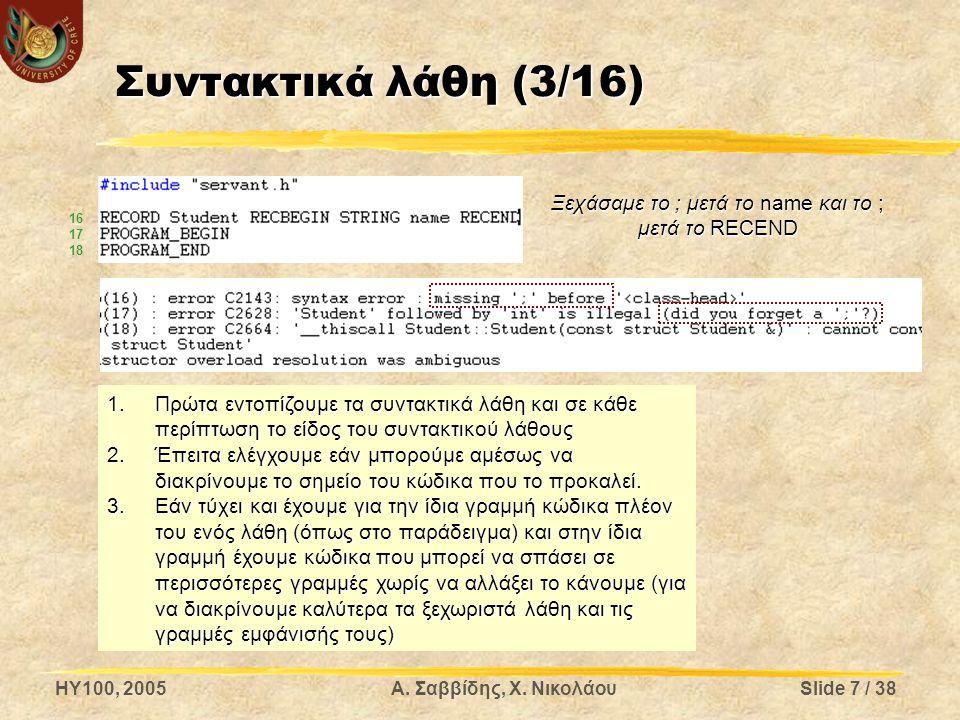 HY100, 2005Α.Σαββίδης, Χ. ΝικολάουSlide 38 / 38 Προσοχή, τα λάθη θέλουν ήρεμη, γνωστική.