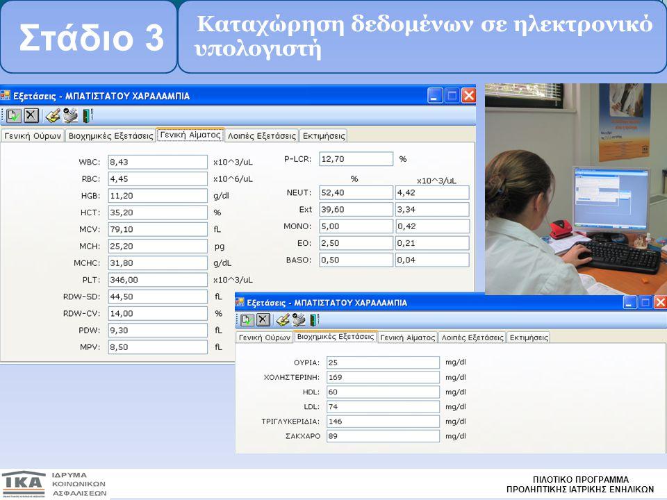 ΠΙΛΟΤΙΚΟ ΠΡΟΓΡΑΜΜΑ ΠΡΟΛΗΠΤΙΚΗΣ ΙΑΤΡΙΚΗΣ ΕΝΗΛΙΚΩΝ Στάδιο 3 Καταχώρηση δεδομένων σε ηλεκτρονικό υπολογιστή