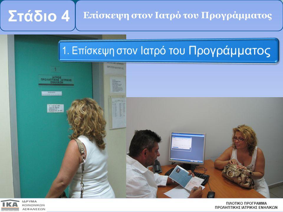 Στάδιο 4 Επίσκεψη στον Ιατρό του Προγράμματος