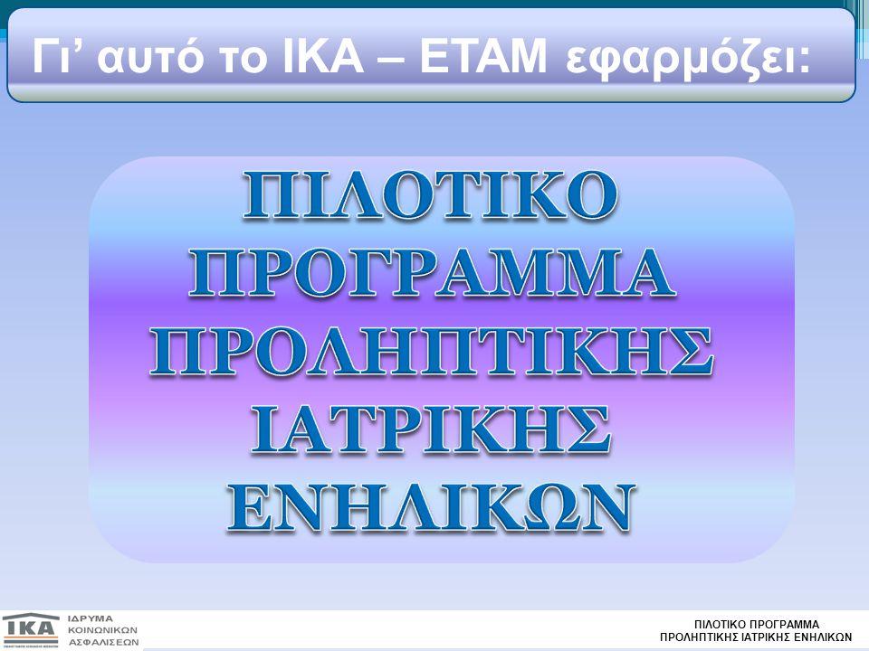 ασφαλισμένοι ηλικίας 40-55 ετών πραγματοποιούν Ετήσιο Προληπτικό Έλεγχο Αθήνα Τ.Μ.Υ Καλλιθέας και Περιστερίου, 1 ο Νοσοκομείο ΙΚΑ Θεσσαλονίκη Τ.Μ.Υ.