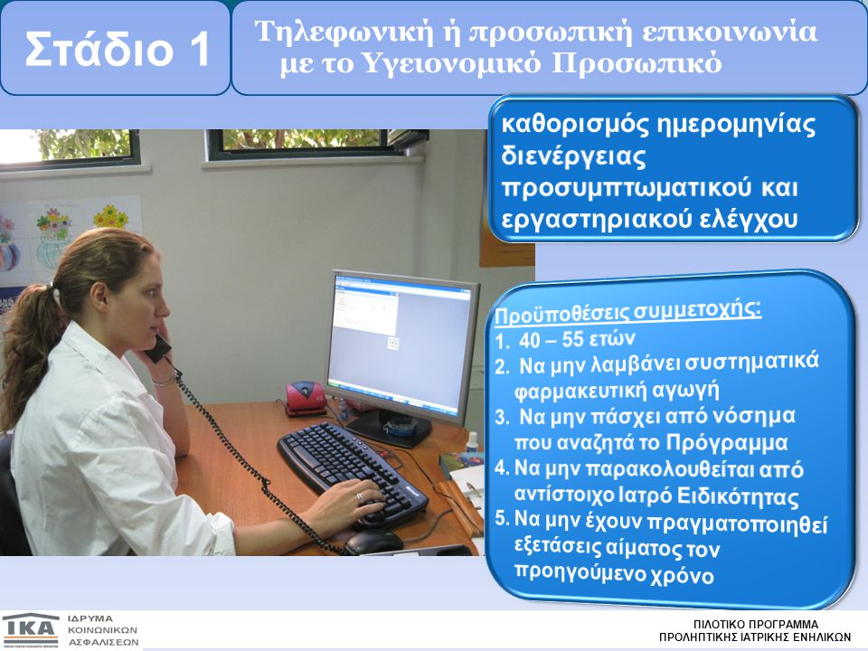 Στάδιο 1 Τηλεφωνική ή προσωπική επικοινωνία με το Υγειονομικό Προσωπικό ΠΙΛΟΤΙΚΟ ΠΡΟΓΡΑΜΜΑ ΠΡΟΛΗΠΤΙΚΗΣ ΙΑΤΡΙΚΗΣ ΕΝΗΛΙΚΩΝ