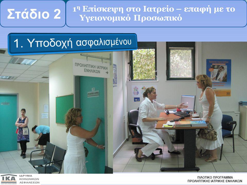 Στάδιο 2 1 η Επίσκεψη στο Ιατρείο – επαφή με το Υγειονομικό Προσωπικό