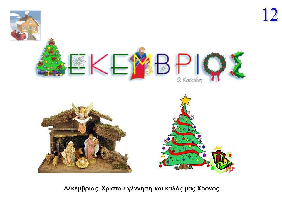 Δεκέμβριος, Χριστού γέννηση και καλός μας Χρόνος.