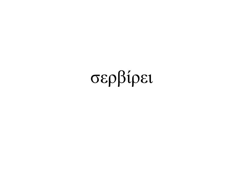 σερβίρει
