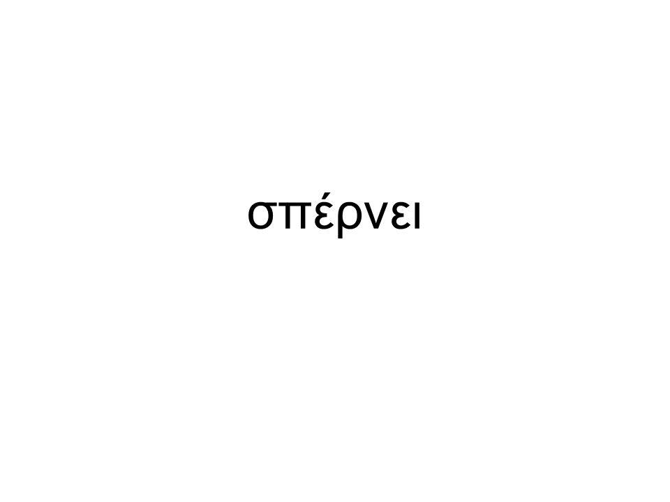 σπέρνει