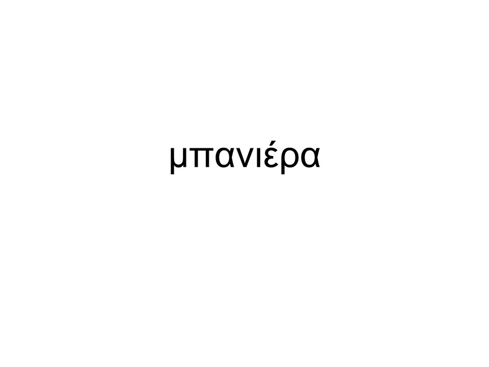μπανιέρα