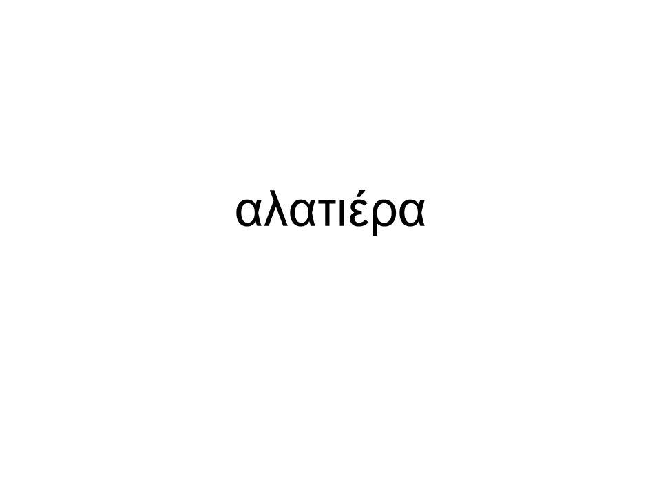 αλατιέρα