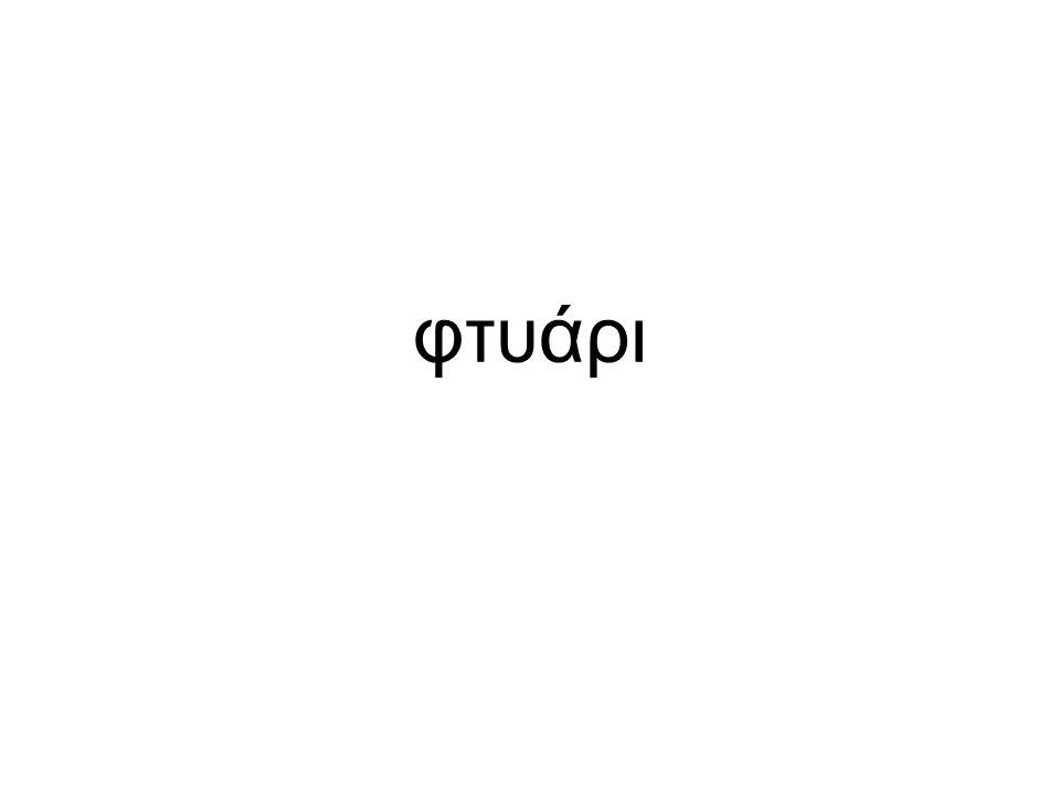 φτυάρι