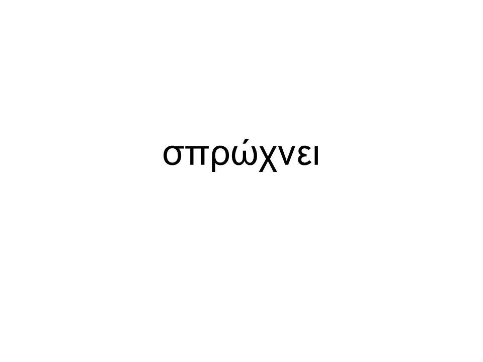 σπρώχνει