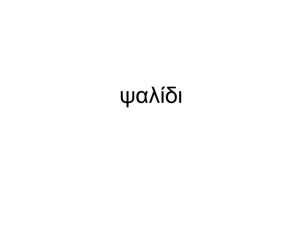 ψαλίδι