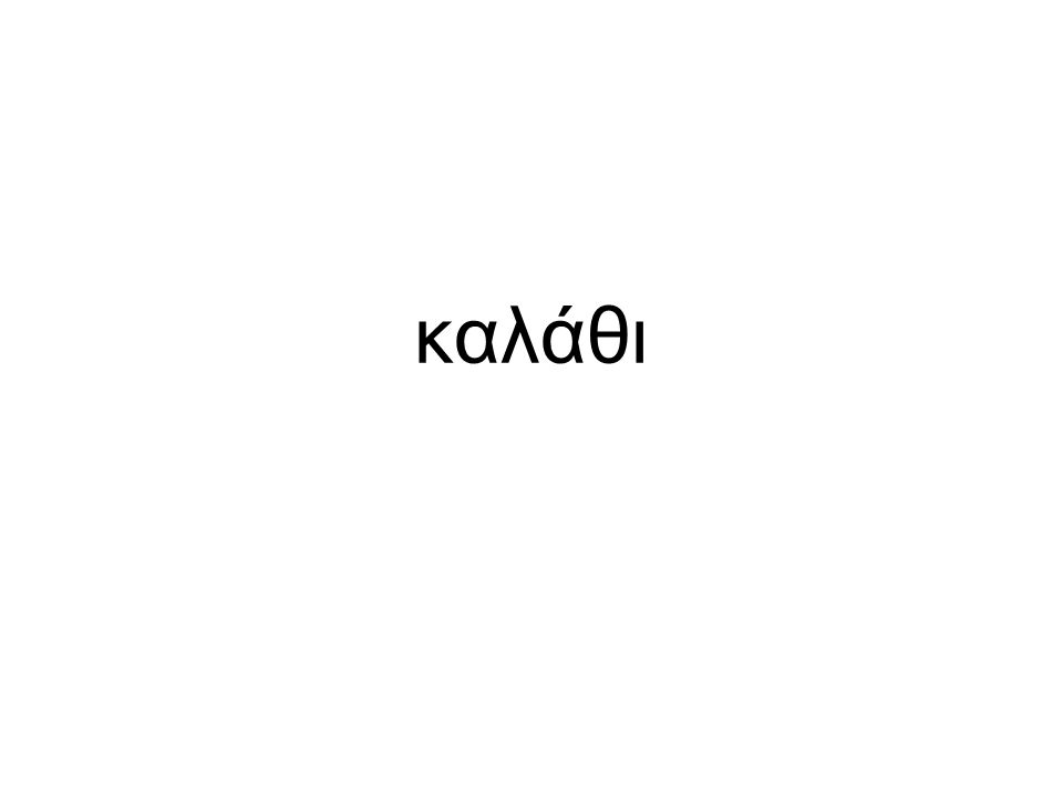 καλάθι